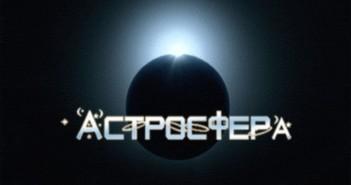Лого на емисијата Астросфера