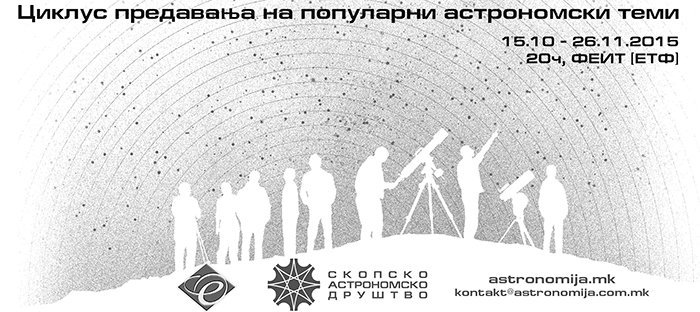 Циклус предавања на популарни астрономски теми