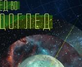 """Изложба на астрофотографии """"Поглед во недоглед"""""""