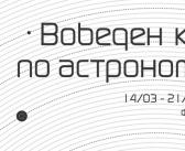 Воведен курс по астрономија