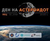 30. јуни – Светски ден на астероидот