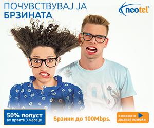 Неотел Промо