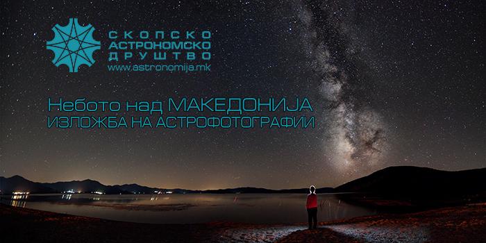Изложба на астрофотографија