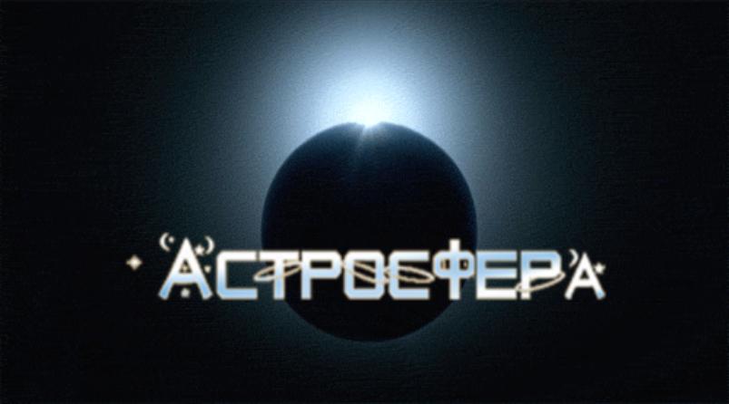 Астросфера