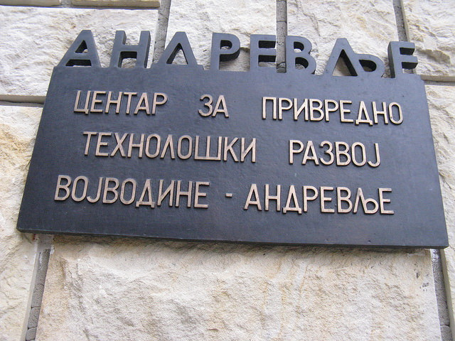Месиеров маратон: Андревље 2015