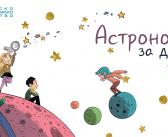 Курс по астрономија за деца 2019