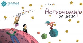 Курс по астрономија за деца