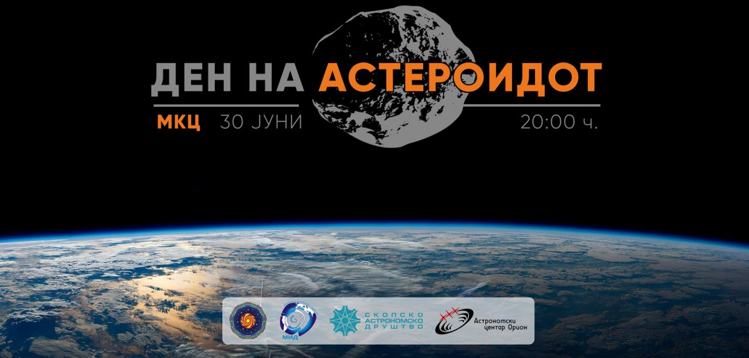 Светски ден на астероидот