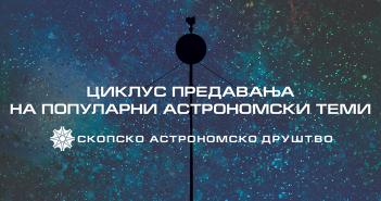 Циклус предавања на популарни астрономски теми 2017