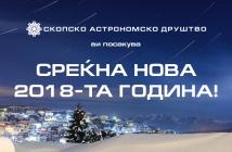 Среќна Нова 2018-та година!