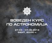 Воведен курс по астрономија 2018 со посебен повод