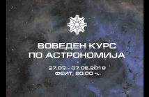Воведен курс по астрономија 2018