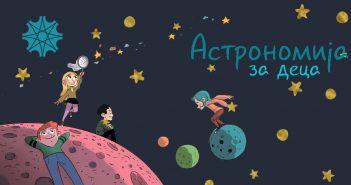Курс по астрономија за деца 2018