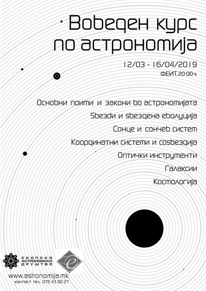 Воведен курс по астрономија 2019