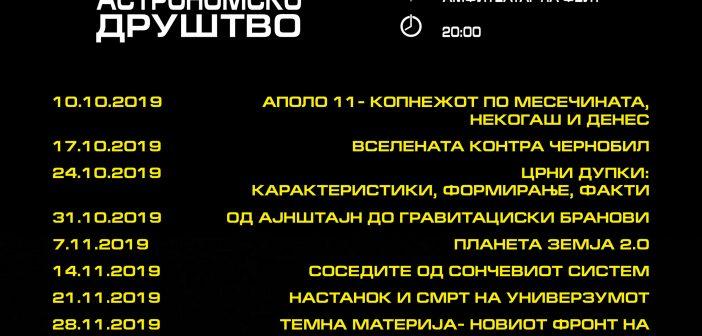 ЦИКЛУС ПРЕДАВАЊА НА ПОПУЛАРНИ АСТРОНОМСКИ ТЕМИ 2019