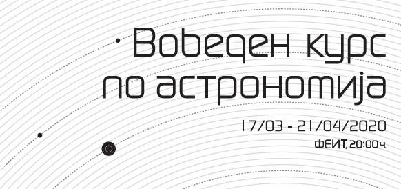 Воведен курс по астрономија 2020