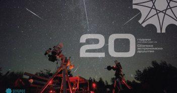 Каталог од изложба на астрофотографии